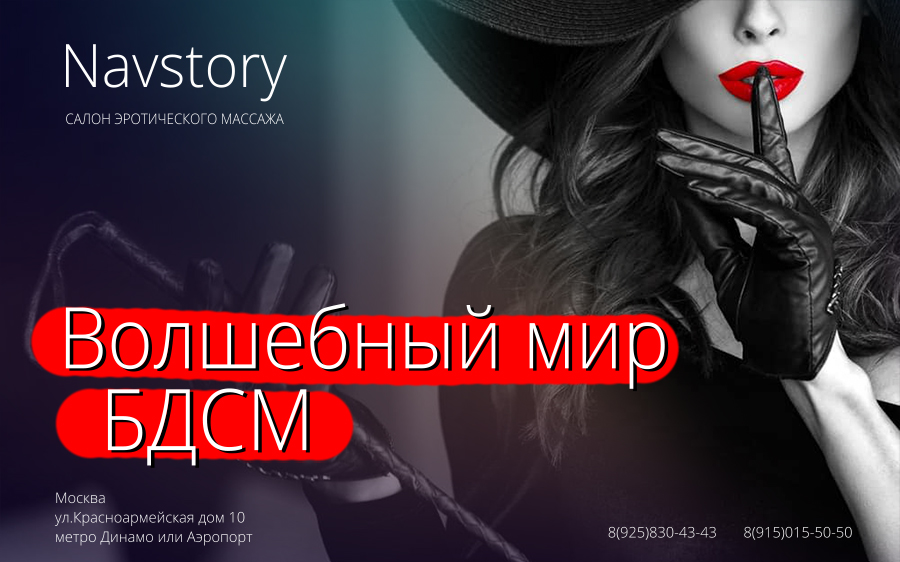 Эротический массаж для мужчин в Ростове-на-Дону