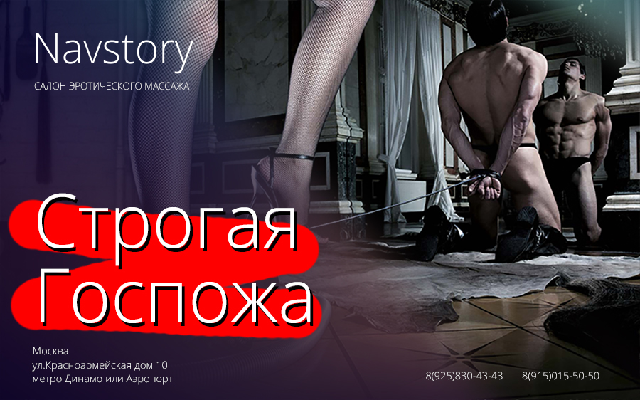 Эротический массаж москва метро динамо, кореянок